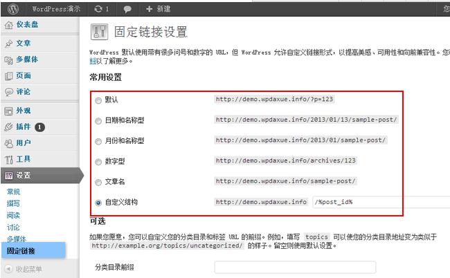 WordPress伪静态